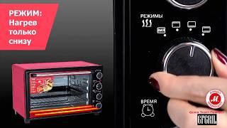 Мини-печь GFgril GFO-30 Grill Plus