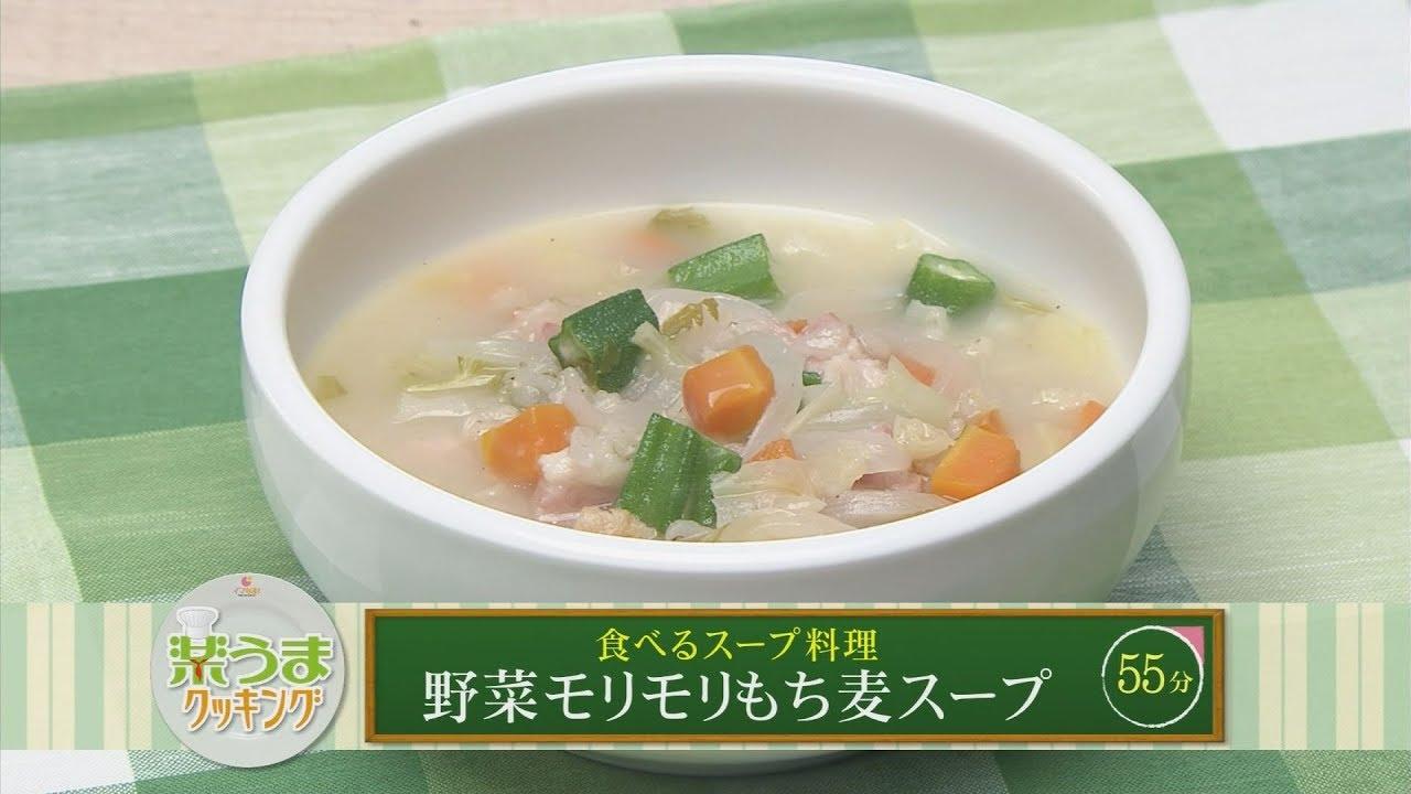 麦 スープ もち