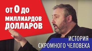 От 0 до МИЛЛИАРДОВ $ - история скромного человека