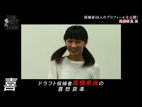 5月10日に開催される第2回AKB48グループドラフト会議。 その候補者全員のプロフィールを一挙公開。