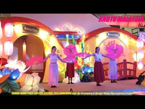 SUNGAI WANG PLAZA LANTERN FESTIVAL 2016