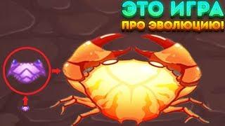 ИГРА ПРО ЭВОЛЮЦИЮ! - Crab War