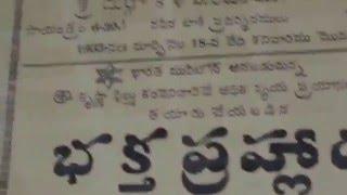 Bhakta Prahlada 1931 Movie Poster