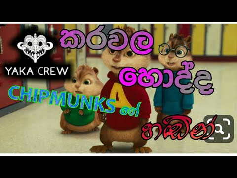 කරවල හොද්ද | Karawala Hodda | Yaka Crew | Chipmunks Version | Use Headphone