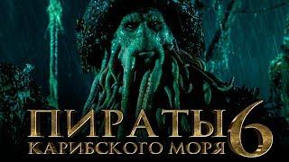 Пираты Карибского моря 6: Сокровища потерянной бездны [Обзор] / [Тизер-трейлер 2 на русском]