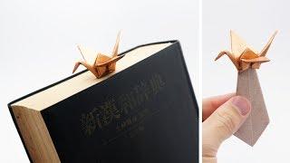 ORIGAMI CRANE BOOKMARK (Jo Nakashima)