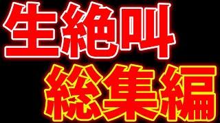 【PUBGMOBILE】面白シーン総集編!!絶叫しすぎてノド壊れましたわww【…