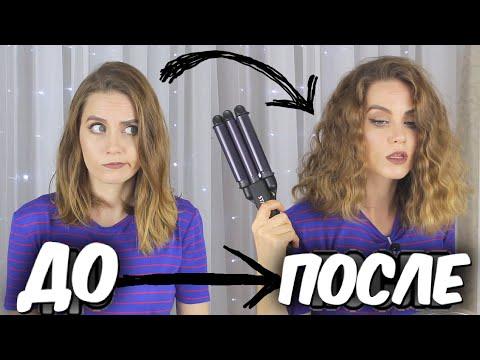 Как пользоваться тройной плойкой для волос видео
