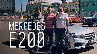 MERCEDES-BENZ E200 W212 - БОЛЬШОЙ ТЕСТ ДРАЙВ Б/У