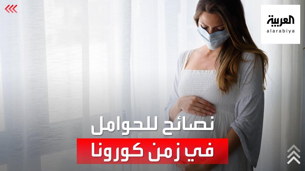 النساء الحوامل أكثر عرضة لنوبات الهلع والقلق مع انتشار كورونا  - نشر قبل 1 ساعة