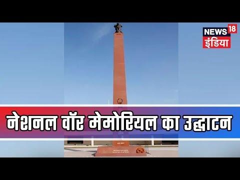 A Sneak Peek into National War Memorial in New Delhi