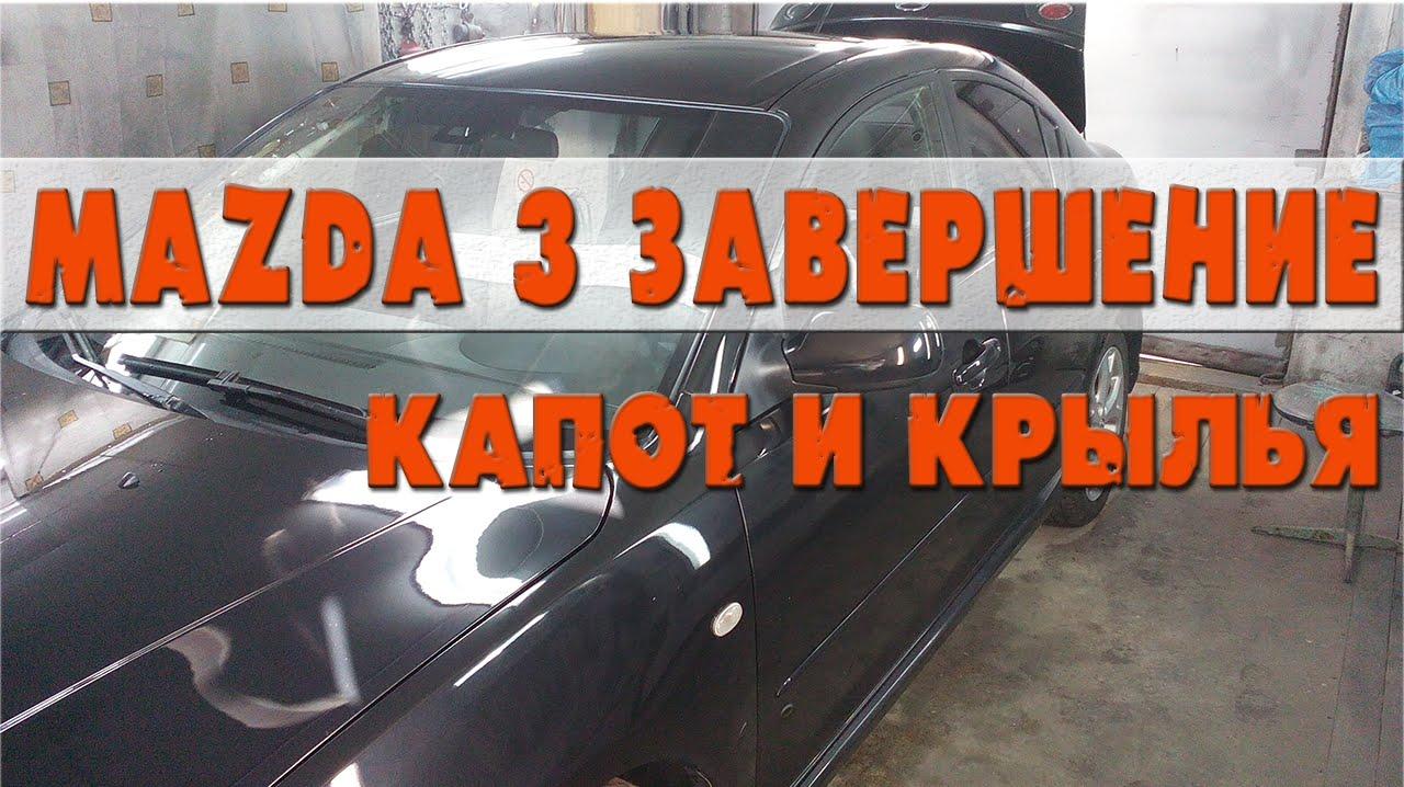 мазда 6 итоги разборкиСоюз гаражных мастеров.рф