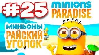Minions Paradise #25 Геймплей Прохождение Gameplay iOS Android gameplay Миньоны Райский Уголок