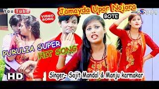 Sungo Didi Kotha Sun||বোলি জামায়দাদার গুন ||Manju Karmakar,Sujit||Purulia Bangla Video 2019