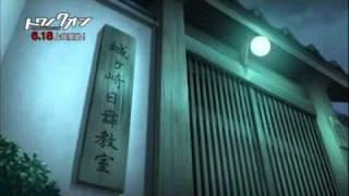 Towa No Quon Trailer 2/2