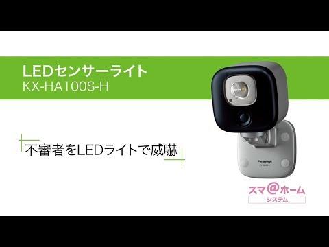 (KXHA100SH) ホームネットワークシステム (LEDセンサーライト) パナソニック KX-HA100S-H