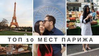 видео Париж за один день // Smart Travel