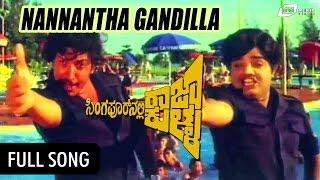 Singapoornalli Raja Kulla|Nannantha Gandilla| Feat:Vishnuvardhan, Manjula