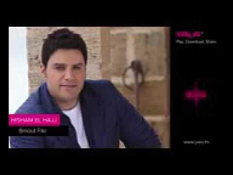 Hisham El Hajj - Bmout Fiki _ هشام الحاج - بموت فيكي