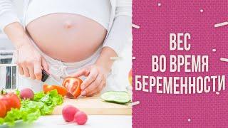Я боюсь разжиреть (беременность - повод сесть на диету?)