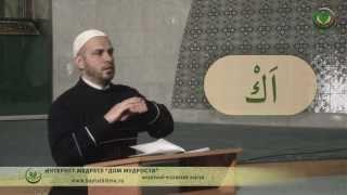 Муаллим Сани. Правила чтения Священного Корана. Урок 3. Буквы