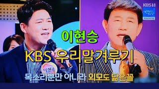 가수이현승 KBS 우리말겨루기 쌈바의 여인 (원곡설운도)히든싱어/정읍설운도 이현승!