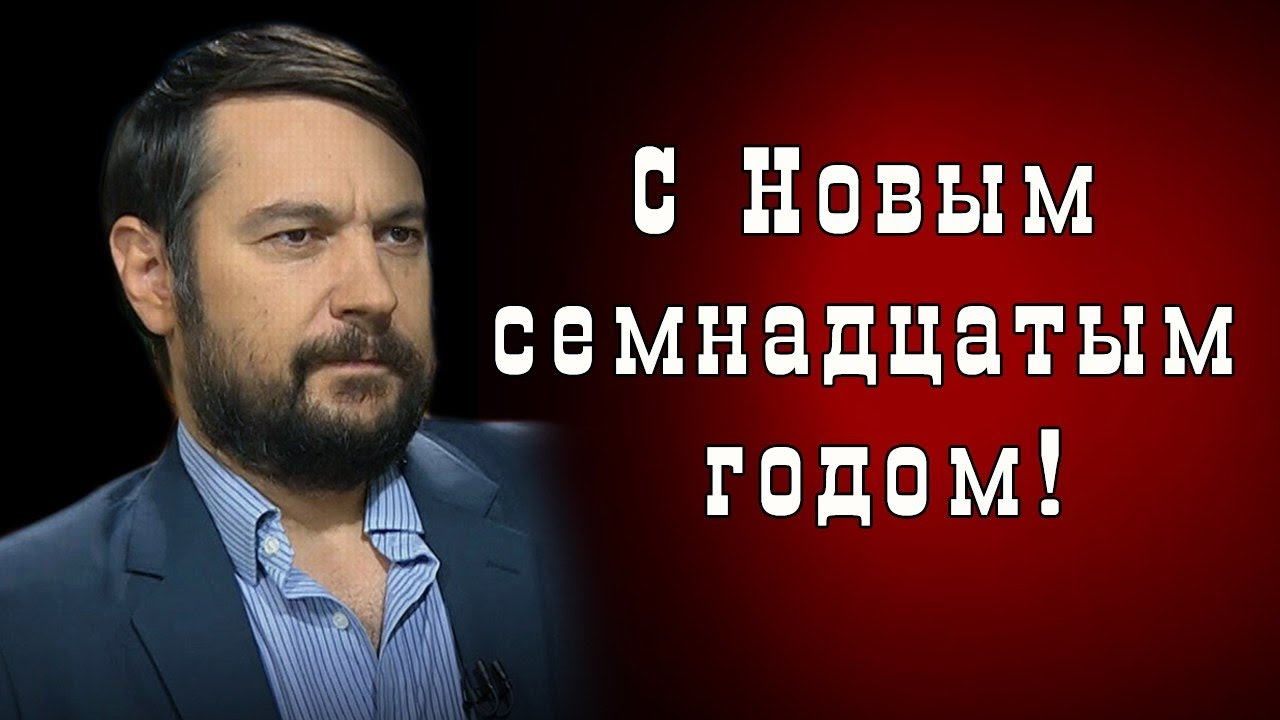 """Андрей Фефелов. """"С Новым семнадцатым годом!"""""""
