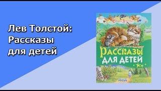 Лев Толстой: Рассказы для детей