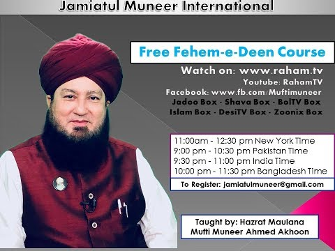 Live: Class 1 || Fehm-e-Deen Course || 31st Jan 2019