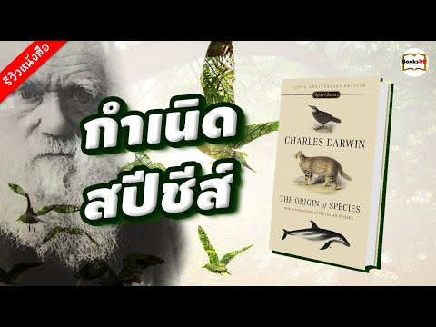 กำเนิดสปีชีส์  - The Origin of Species
