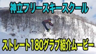 神立高原フリースキースクール ストレート&180グラブ紹介ムービー