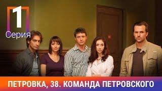 Петровка, 38. Команда Петровского. 1 Серия. Детективный сериал