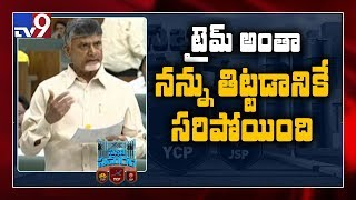 Chandrababu on Sivaramakrishnan Committee report - TV9