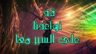 انشودة هل ترانا نلتقي بالكلمات رامي محمد