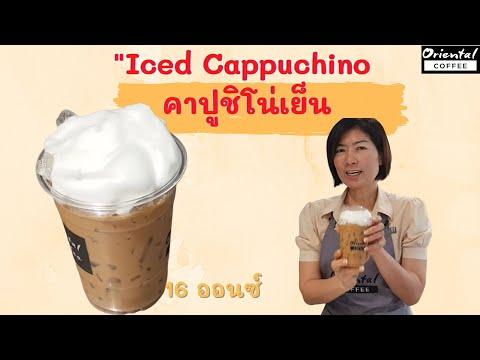 Iced cappuccino คาปูชิโน่เย็น แก้ว 16 ออนซ์  กาแฟเข้ม หวานมัน ชงง่าย ขายดี