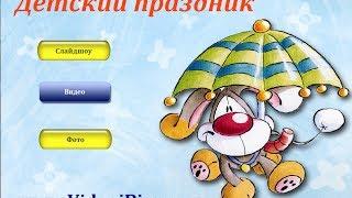 Создание меню диска в AutoPlay Media Studio 8.(http://marinasarycheva.ru/ Сейчас многие используют интерактивное меню. Создается меню диска, красивое, красочное с..., 2014-03-26T08:42:24.000Z)