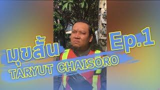 มุขสั้น-taryut-chaisoro-ep-1