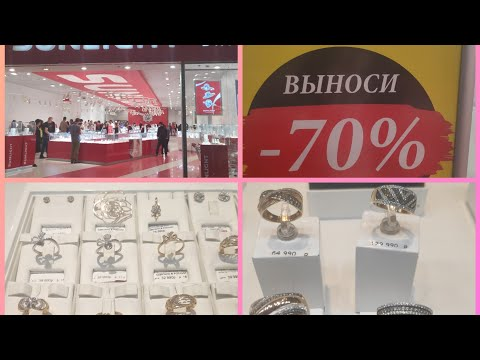 Санлайт цены, шок, ликвидация, тотальная распродажа до 70%