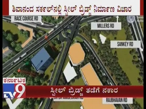 Supreme Court Refuses To Stay Steel Bridge Proposes At Shivananda Circle