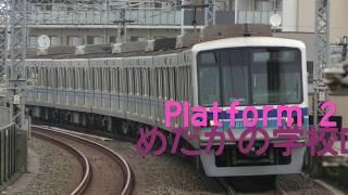 Departure song of Mitaka Station 三鷹駅「めだかの学校」発車メロディ