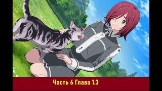 Прохождения игры Sword Art Online: Alicization Lucoris (6 Часть) 1.3 Главы. ⚔
