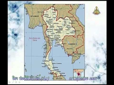 002D+คาบที่2+กิจกรรม แผนที่ประเทศไทย กลุ่มประเทศอาเซียน+512+1540531-P1his_D.mp4