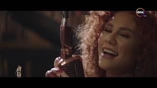 أغنية هنعيش ونشوف - لينا شاماميان - مسلسل إلا أنا