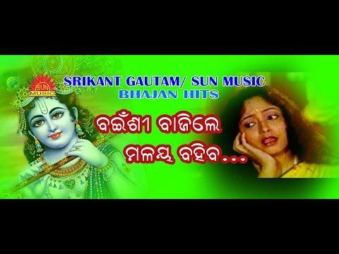 Bainsi bajile | Srikant Gautam Bhajan Hits | Sun Music Bhajan Hits