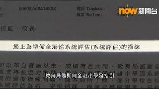 教育局新指引 須取消TSA補課 (2015/12/11)