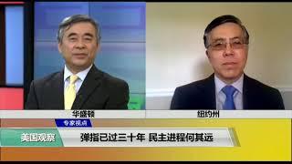 专家视点(王维正):弹指已过30年 民主进程何其远