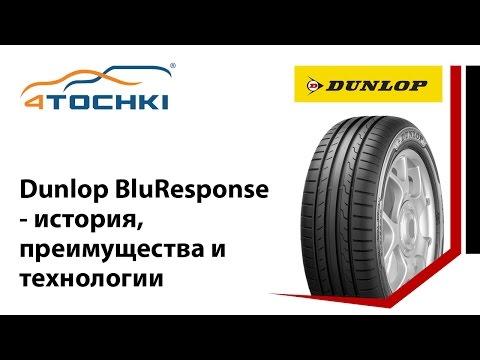 Dunlop BluResponse - история, преимущества и технологии