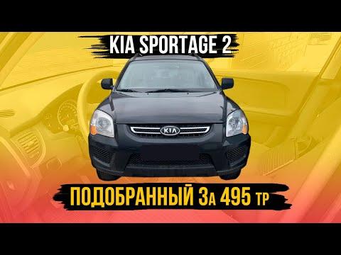 Осмотр перед покупкой Kia Sportage 2 рестайлинг за 505 000 р