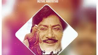 Mudhal Mariyadhai   Audio Jukebox   Sivaji Ganesan, Radha   Ilaiyaraaja Official