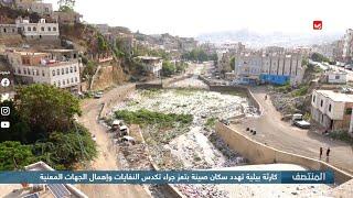 كارثة بيئية تهدد سكان صينة بتعز جراء تكدس النفايات وإهمال الجهات المعنية